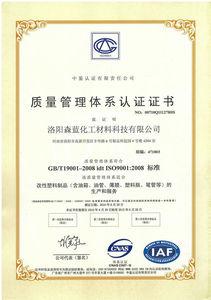 IS09001中文证书.jpg